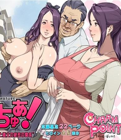 MATURE! MIZUE to GIFU no Himitsu no Kankei